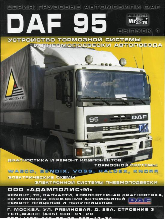 DAF 95 Устройство тормозной системы и.