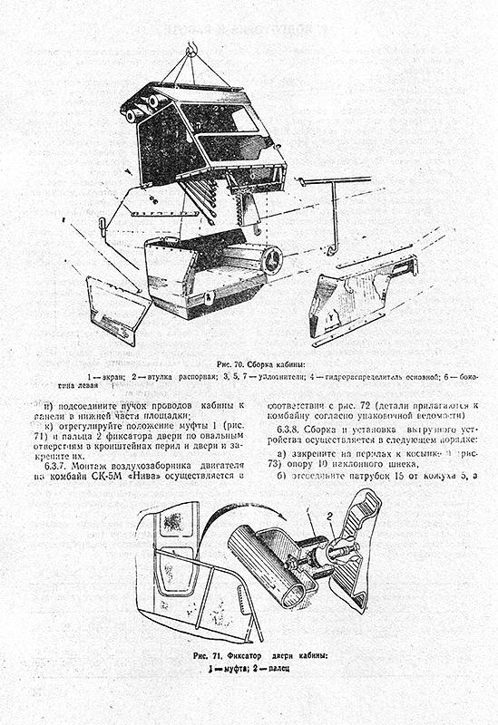 Дон 1500 Инструкция По Ремонту - фото 9
