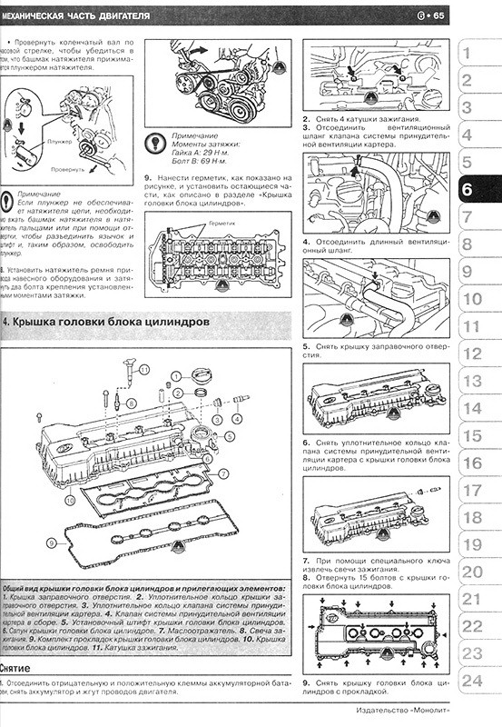 руководство по эксплуатации lifan x60 скачать бесплатно