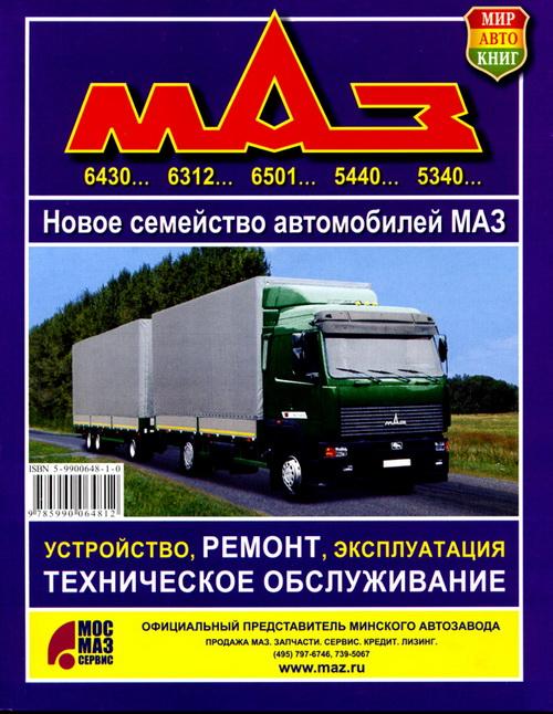 МАЗ 6430 Руководство по