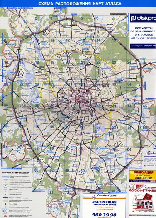 Автоатлас Москвы с дорожными знаками + CD (электронная версия атласа).  Масштаб карта Москва 1:15000.
