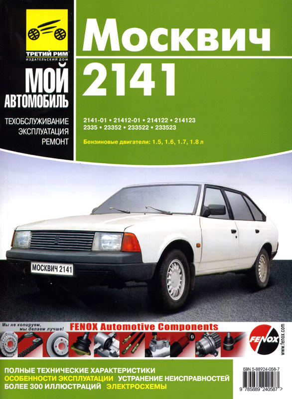 Руководство по ремонту, эксплуатации и техническому обслуживанию автомобиля Москвич АЗЛК 2141.