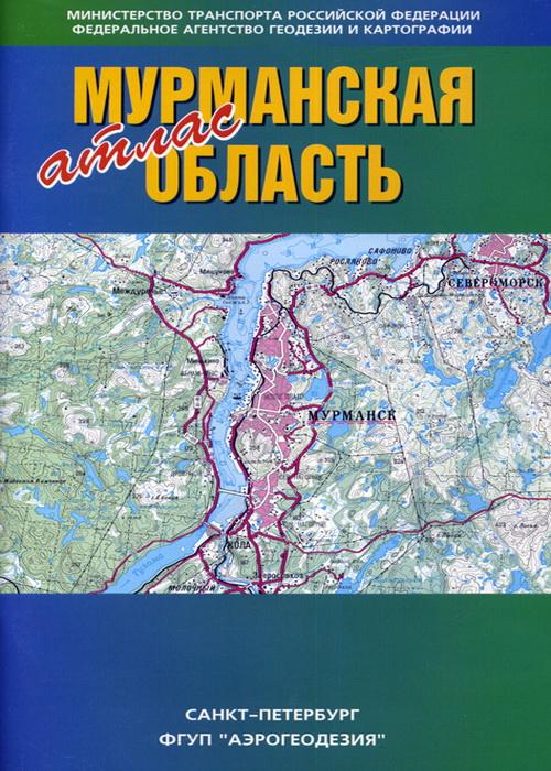 атлас Мурманск атлас МурманскА