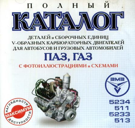 Купить CD-ROM.  Полный каталог деталей V-образных карбюраторных двигателей для автомобилей ПАЗ, ГАЗ.