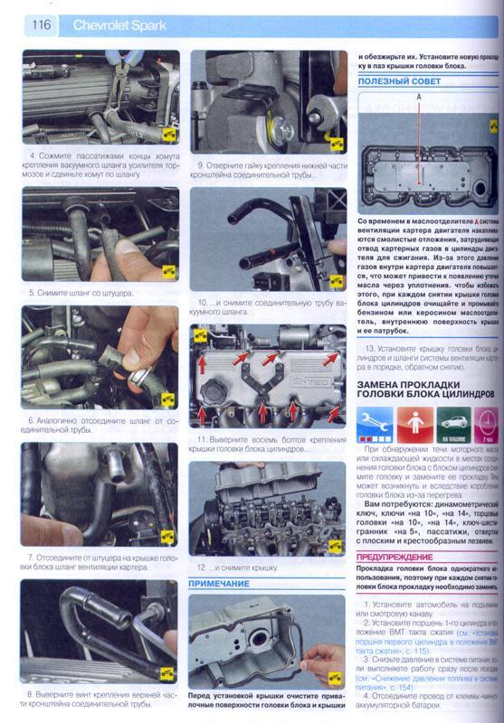 Руководство по ремонту Chevrolet Spark, а также руководство по эксплуатации и техническому обслуживанию...