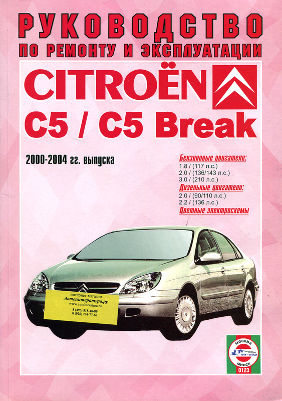 руководство по ремонту Citroen C5 / C5 Break