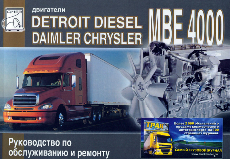 Detroit diesel for Mercedes benz daimler chrysler