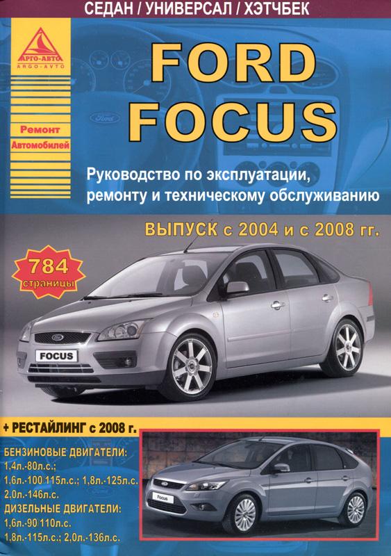 Скачать руководство Ford Focus - Форд Фокус ремонт. Бесплатно