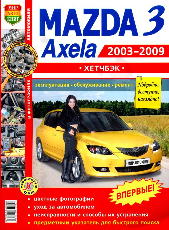 Инструкция по эксплуатации и руководство по ремонту mazda 3.