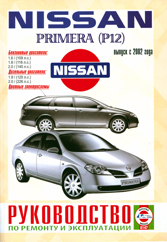 ремонту Nissan Primera P12