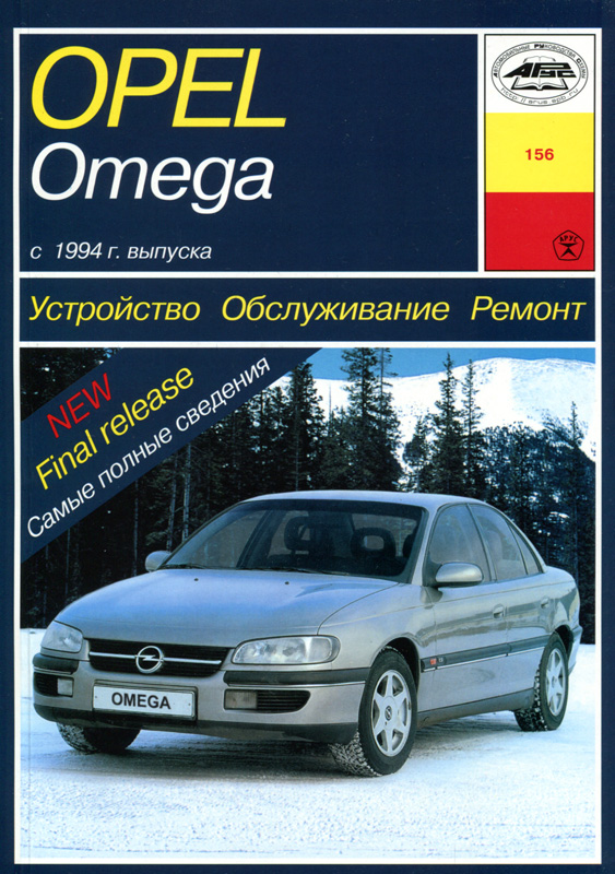 руководство ремонт opel omega a