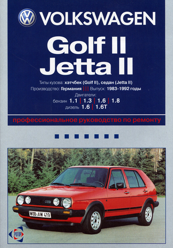 Пособие по ремонту VW Golf II