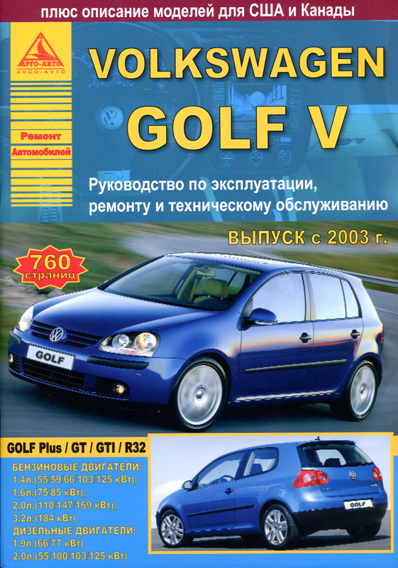 с бензина на дизель volkswagen golf