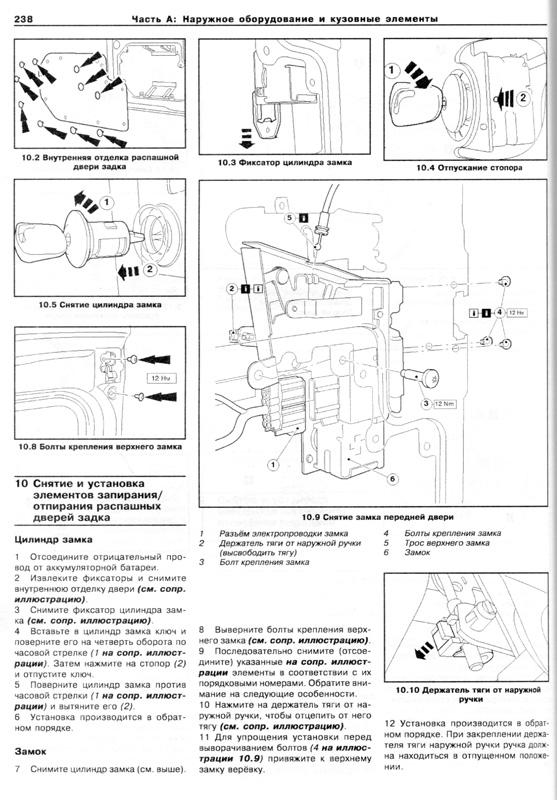 Инструкция по ремонту Форд Торнео (Форд Турнео / Транзит Коннект), инструкция по.