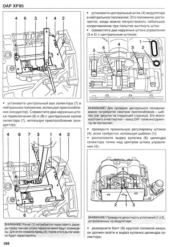 Картинки по запросу daf xf 95 пособие по ремонту и эксплуатации.