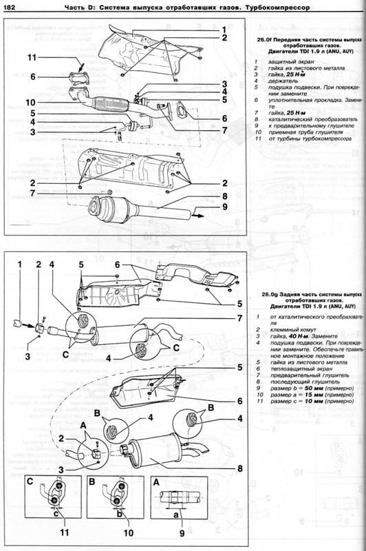 ford galaxy руководство по ремонту и эксплуатации: