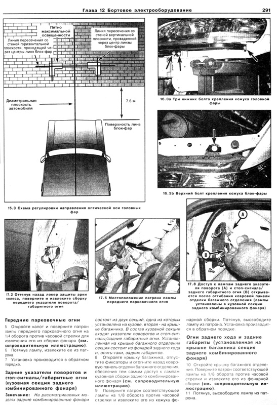 Руководство по эксплуатации хонда аккорд 6