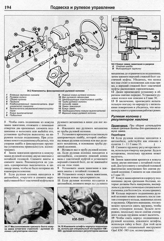 книга по ремонту хендай акцент 1995 скачать
