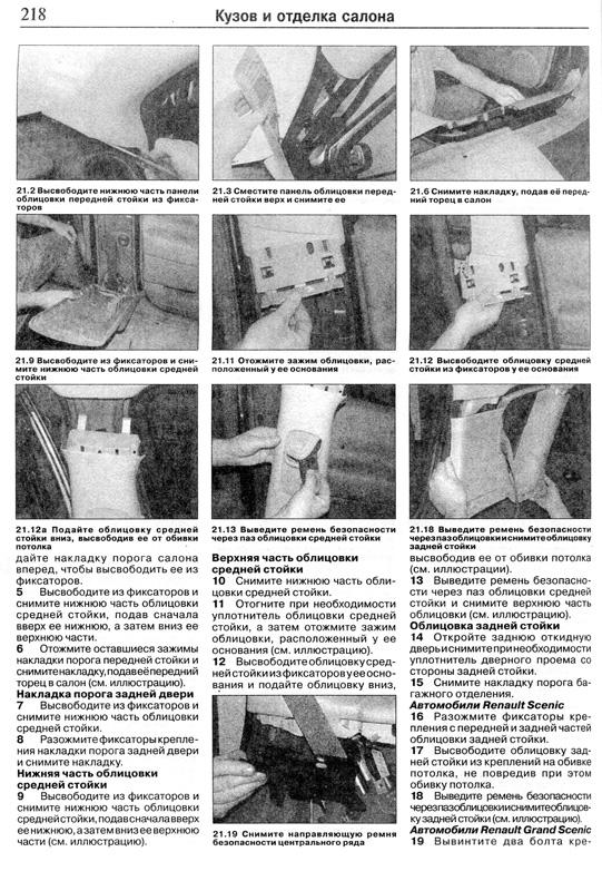 инструкция по эксплуатации рено сценик 3 дизель 2009 год
