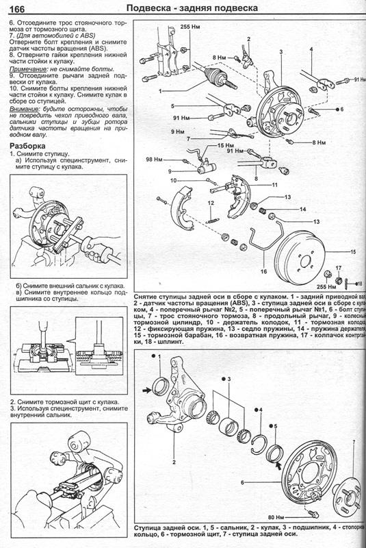 Ae92 Двигатель 4A-Fe Инструкция По Ремонту