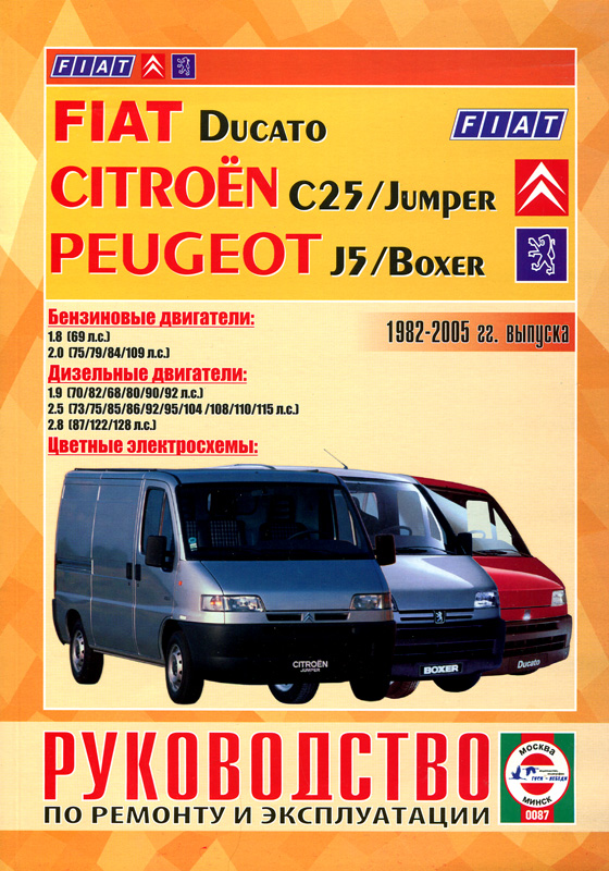 руководство по ремонту Citroen Jumper