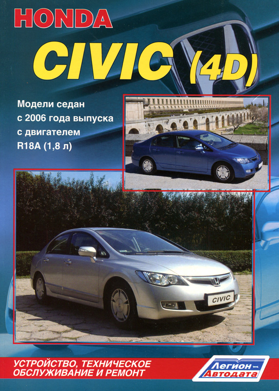 руководство по ремонту Honda Civic 4D