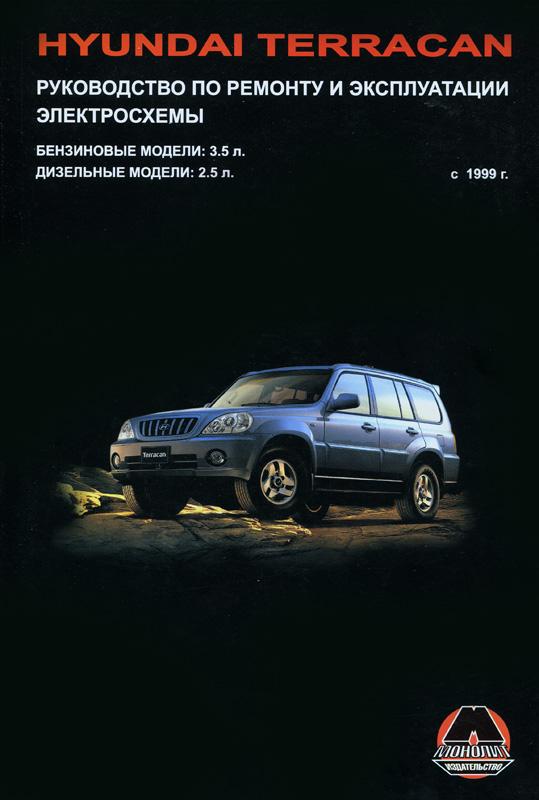 Hyundai Terracan с 1999 г. Руководство по ремонту и эксплуатации мягкая обложка 501 стр.