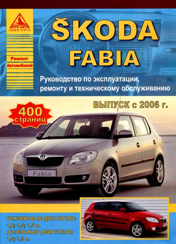 скачать бесплатно пособие по ремонту автомобилей