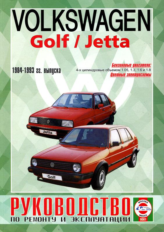ремонту Volkswagen Golf II