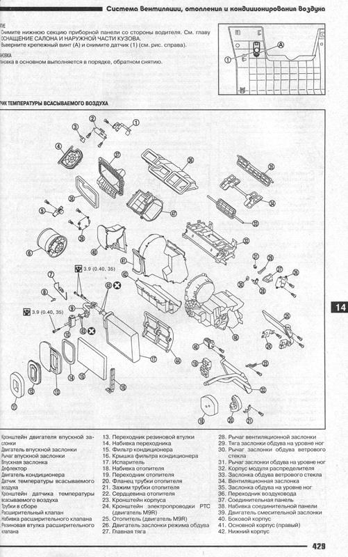 скачать инструкцию по ремонту автомобиля ниссан х-трейл 2010