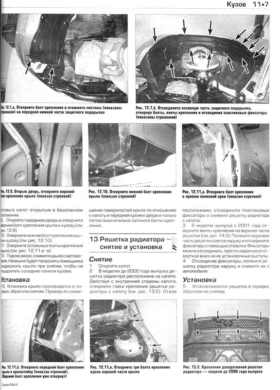 мануал тойота рав 4 1994 г на русском