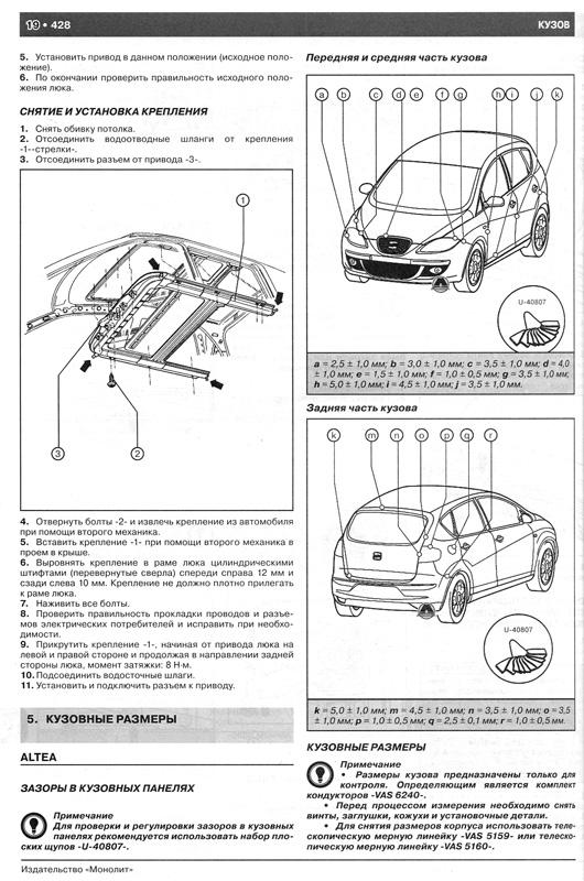 Инструкция по эксплуатации сеат леон