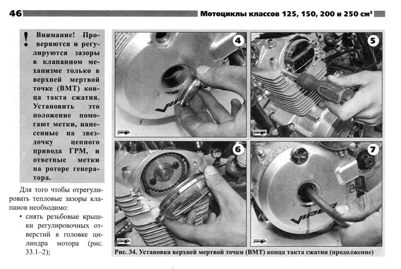 руководство по эксплуатации и ремонту мотоцикла минск 125 - фото 7