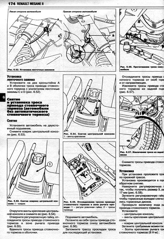 книга по эксплуатации рено меган 3 дизель