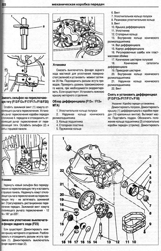по ремонту Opel Zafira