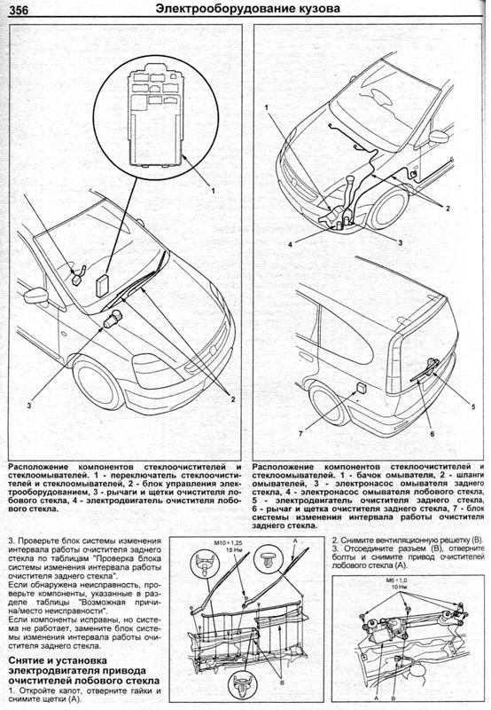 Honda Stream (2000-...) (бензин) - руководство по ремонту, обслуживанию и эксплуатации автомобиля.-prnscr1-jpg.