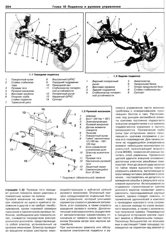 Книга по ремонту VOLKSWAGEN PASSAT В6 с 2005 бензин / дизель.