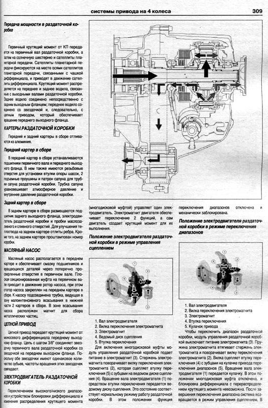 Инструкция По Эксплуатации Дискавери 3 - фото 9