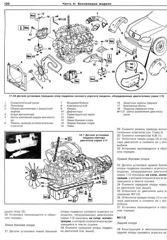 руководство по ремонту мерседес мл 320 w164 #5