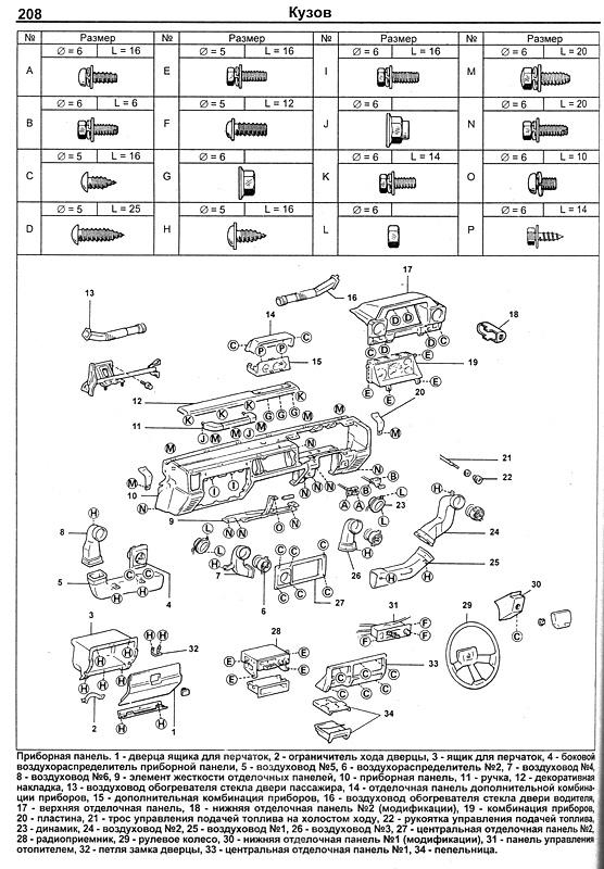 скачать инструкцию по ремонту toyta paseo 1996 год