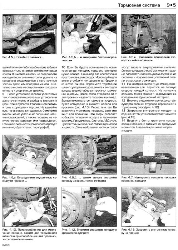 Е39 эксплуатации 5 инструкция 523 по bmw