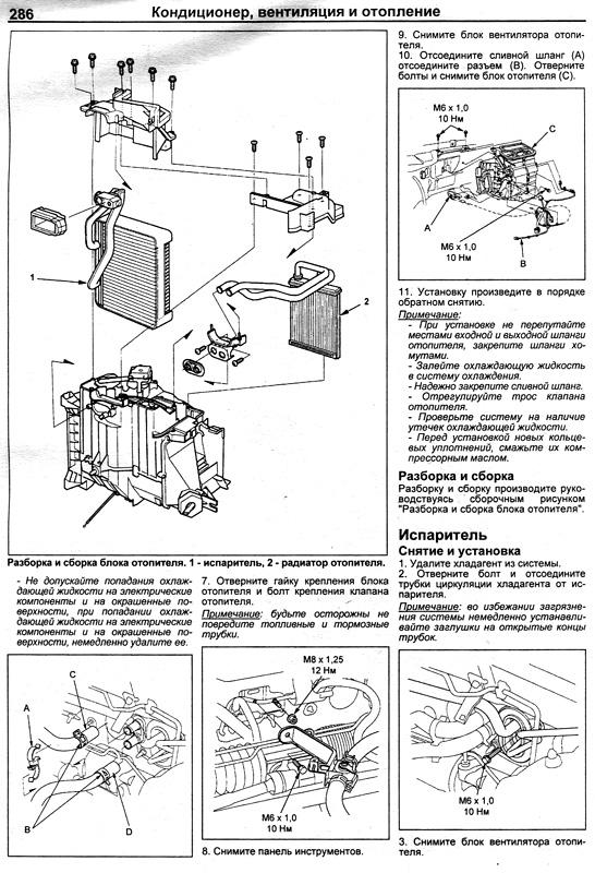 Инструкция По Ремонту - Honda Stepwgn