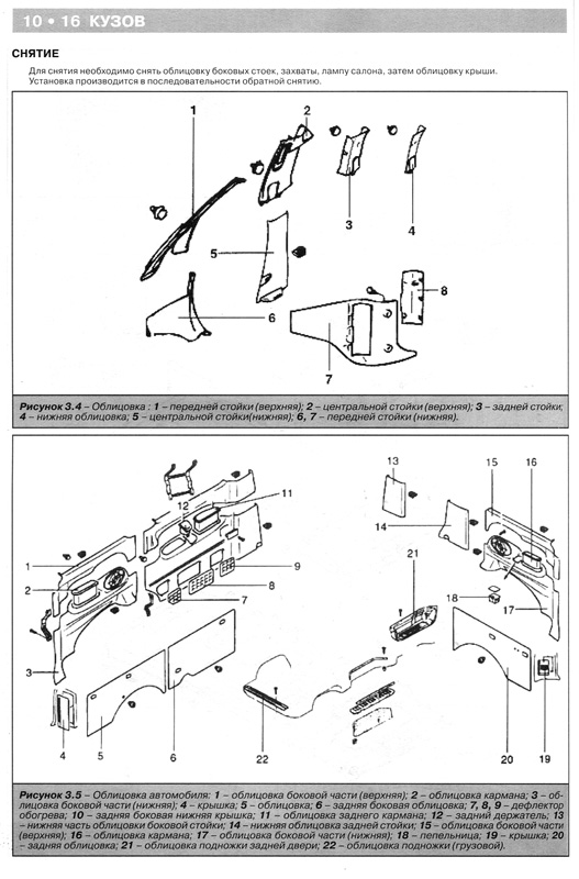 инструкция по ремонту Hyundai