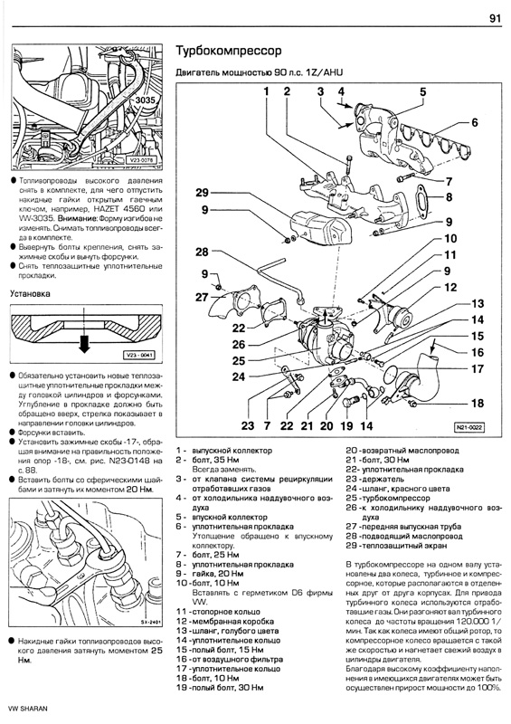 Инструкция Volkswagen Шаран