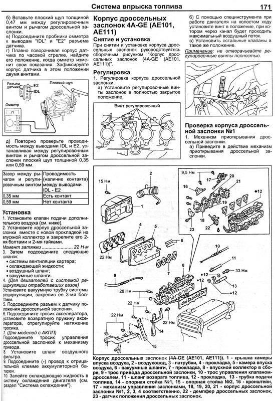 тойота карина 1996 руководство по ремонту скачать #9
