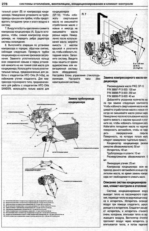 хонда срв инструкция по эксплуатации 2006