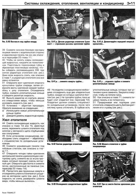Инструкция по эксплуатации ровер 75