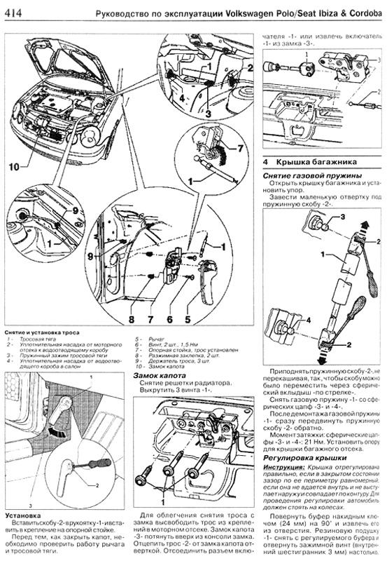 SEAT IBIZA 2006ИНСТРУКЦИЯ ПО РЕМОНТУ СКАЧАТЬ БЕСПЛАТНО