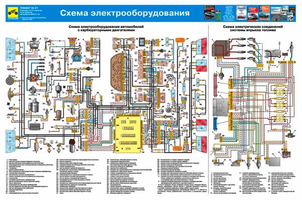 Фото №15 - схема электропроводки ВАЗ 2110