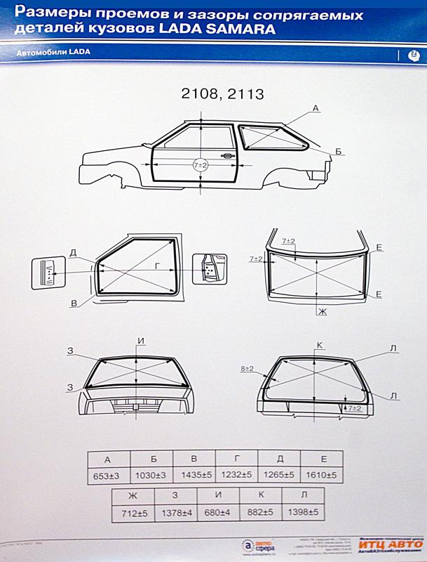 шасси на кузове Ваз 2120
